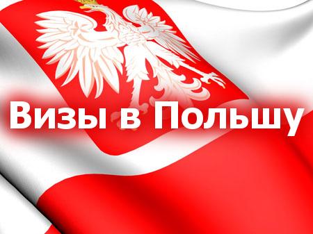 №5737 Виза в Польшу от 70 евро