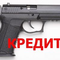 №9359 Травматики – Форт, ПМ, револьвер Наган