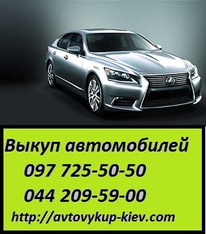 №8828 Автовыкуп