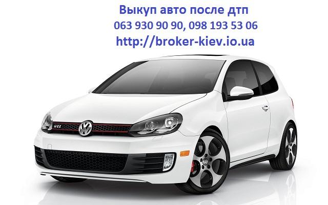 №8824 Выкуп авто после дтп