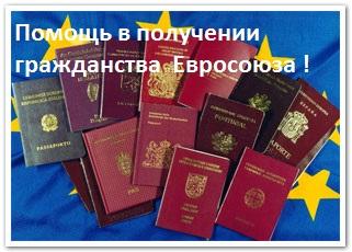 №9764 Получение гражданства ЕС просто и доступно