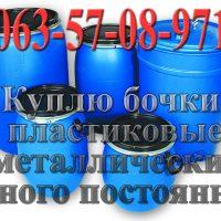 №9607 Куплю бочки пластиковые 50-200литров постоянно Харьков
