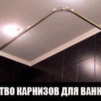 №9591 Купить карниз для ванны