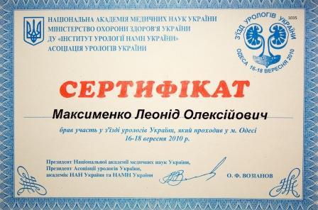 №9844 Лечение Цистита в Киеве!