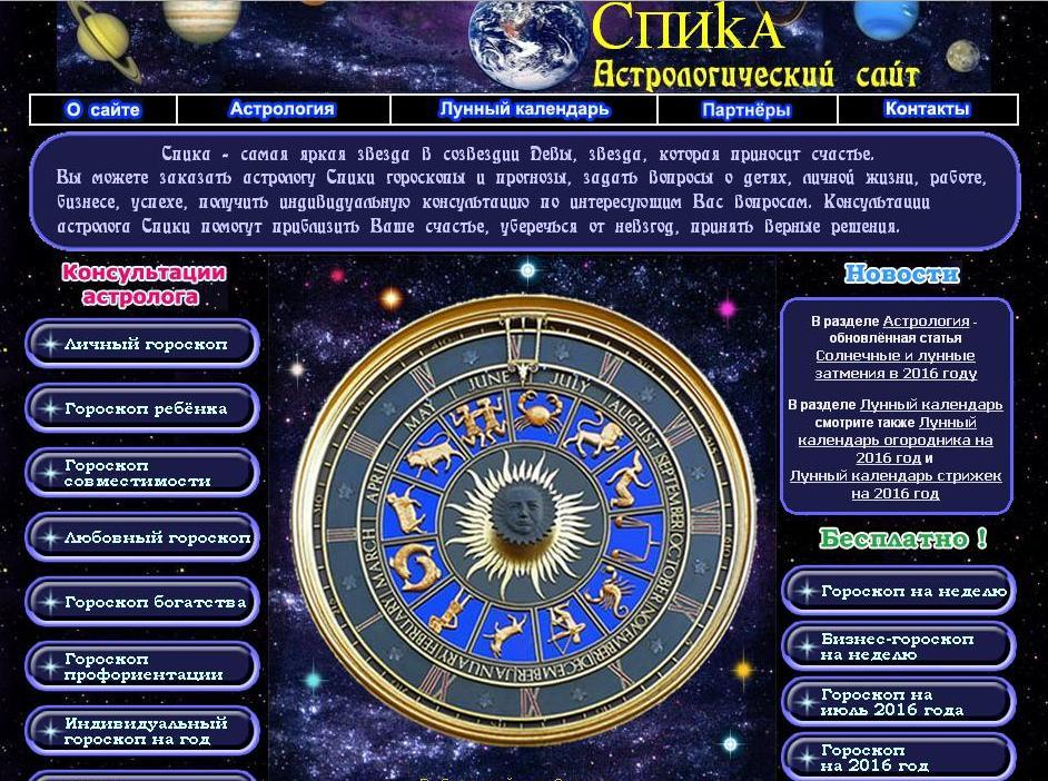 №9454 Индивидуальный гороскоп на год