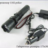 №10568 Электрошокер СКОРПИОН 1102 (158,000 кВольт)  по акционной цене 280 грн