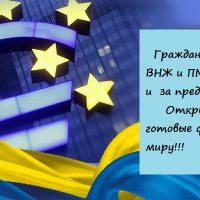 №10811 Гражданство / ВНЖ / ПМЖ в ЕС, США, Украине