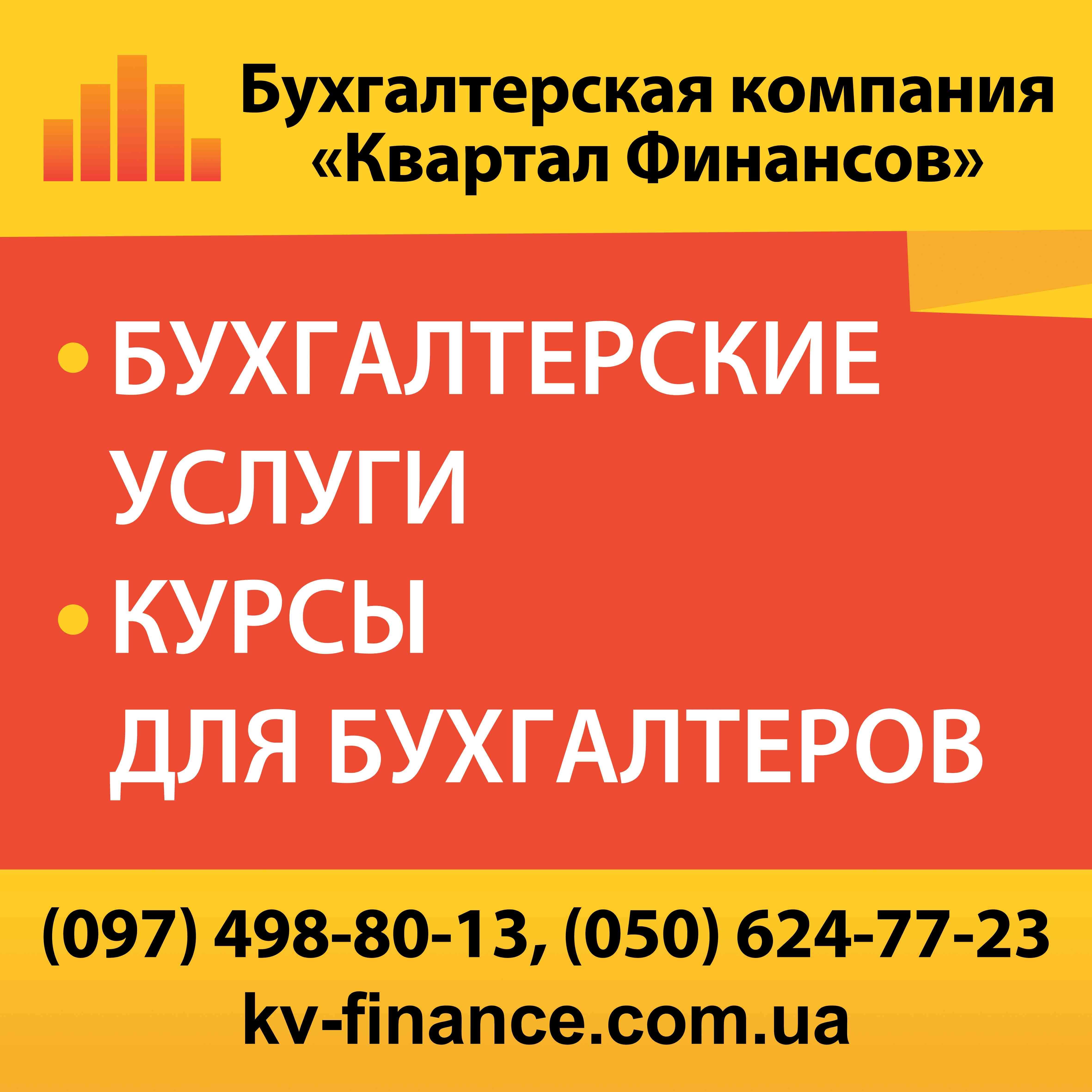 №10731 Обучение бухучету Киев.