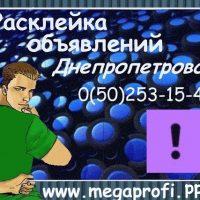 №10749 РАСКЛЕЙКА ОБЪЯВЛЕНИЙ ДНЕПРОПЕТРОВСК