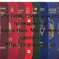 №11205 Гражданство / ВНЖ / ПМЖ в ЕС, США, Украине