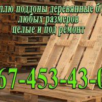 №11940 Куплю деревянные поддоны, пластиковые. Продам бочки 200, 1000 л.