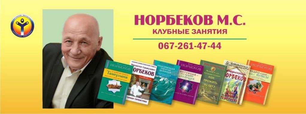 №11572 Норбеков М.С. Клубные занятия в Киеве!