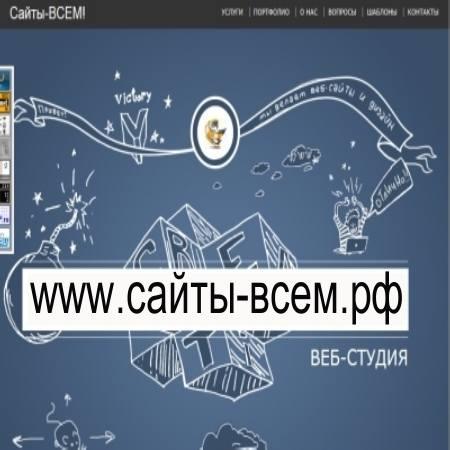 №11630 WWW.САЙТЫ-ВСЕМ.РФ