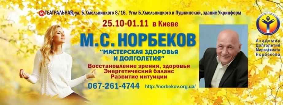 №11574 25.10.-01.11.2016. Норбеков М.С. Курс «Мастерская здоровья и долголетия» в Киеве!