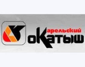 №11854 ОАО «Карельский окатыш» предлагает к реализации ТМЦ