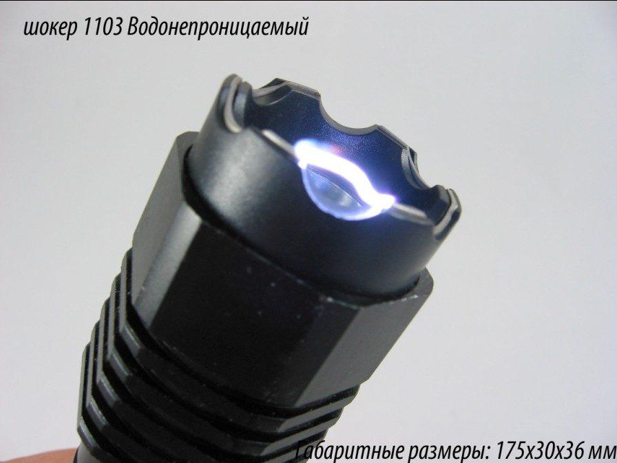 №11494 Электрошокер шерхан 1103 Водонепроницаемый, по акционной цене 350 грн