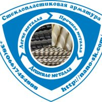 №11539 Стеклопластиковая Композитная Арматура собственное производство