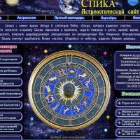 №11273 Личный гороскоп