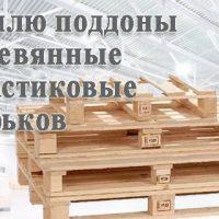 Куплю піддони дерев'яні, пластикові багато, постійно, по Харкову і області.
