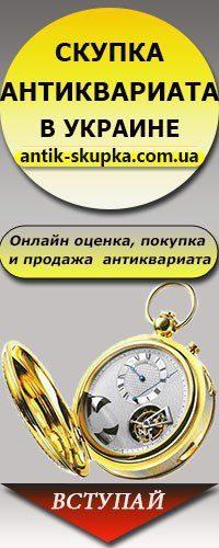 №12008 Скупка антиквариата Антик