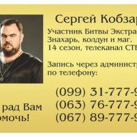 Любовний приворот в Івано-Франківську. Повернути чоловіка в сім\»ю. Магічна допомога
