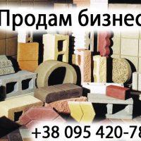 №12041 Продам Бизнес  производство Бетонных и пластмассовых изделий
