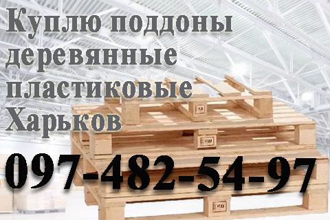 №13026 Куплю деревянные поддоны, пластиковые. Продам бочки 200, 1000 л.