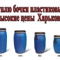 №13028 Куплю бочки металлические, пластиковые