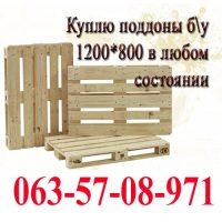 №13024 Куплю поддоны деревянные, пластиковые. Продам еврокубы чистые.