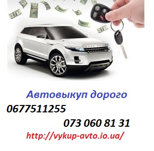 №13051 Выкуп бу авто