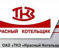 №12758 ОАО ТКЗ «Красный котельщик» продает металлопрокат в ассортименте