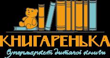 №13175 Книги для дітей недорого