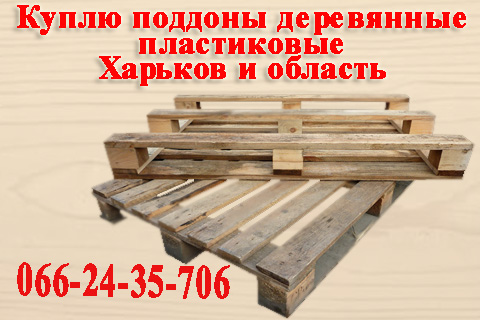 №13309 Куплю поддоны, европоддоны в различном состоянии Харьков