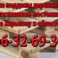 №13219 Купим поддоны дорого. Покупаем БУ европоддоны Харьков
