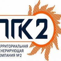 №13321 ОАО «ТГК-2» реализует неликвиды