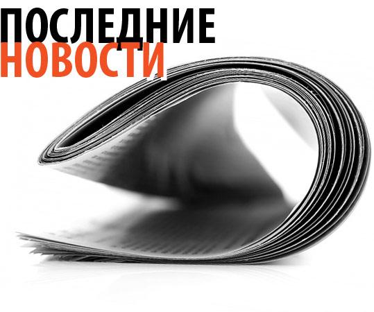 №13329 Самые интересные и популярные новости политики, шоу бизнеса