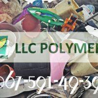 №13377 Закуповуємо відходи пластмас(вторинну сировину) полістирол-ПС, ПНД-флакон та каністру, ПП, стрейч плівку та ТУ плівку