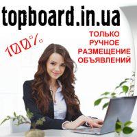 №13305 Ручное размещение объявлений на топ интернет-досках