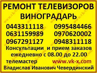 Ремонт жидко****************ических телевизоров и мониторов в Киеве, на Виноградаре