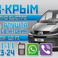 №13715 С нами в Крым! Пассажирские перевозки.