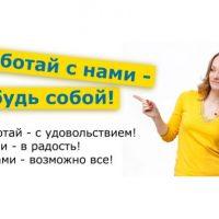 №13655 Работа в интернете. Свежая вакансия в Одессе.