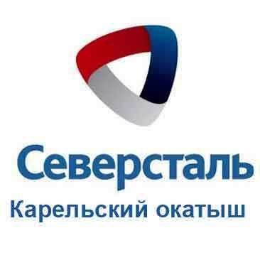 №13880 ОАО «Карельский окатыш» предлагает к реализации ТМЦ