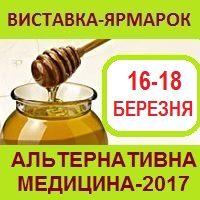№13574 Специализированная выставка-ярмарка «Альтернативная медицина-2017»