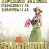 №13804 Объёмные буквы в Москве и Жулебино Вывески в Косино Штендеры на Выхино