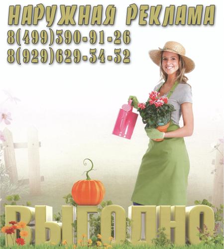 №13821 Широкоформатная печать  Люберцы недорого в Москве и Жулебино