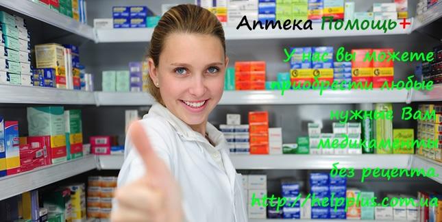 №13748 Лекарства без рецепта Эфина, Акатар, Циррус, Трамал и многое другое
