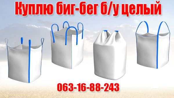 №13815 Купим мешки биг-бег Б/У Харьков