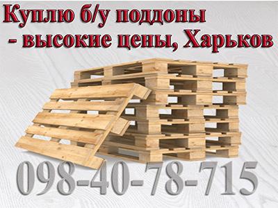 №14364 Куплю постоянно поддоны, поддонную заготовку Харьков