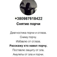 №14504 Любовная магия. Любовный приворот.