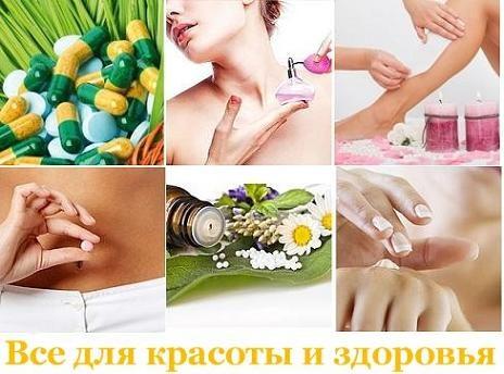 №14318 Натуральные косметические средства